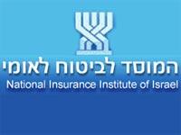 ביטוח לאומי